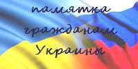 памятка Украина